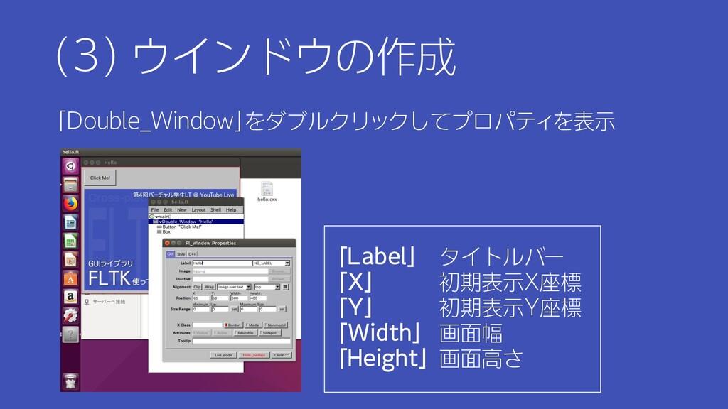 (3) ウインドウの作成 「Double_Window」をダブルクリックしてプロパティを表示 ...