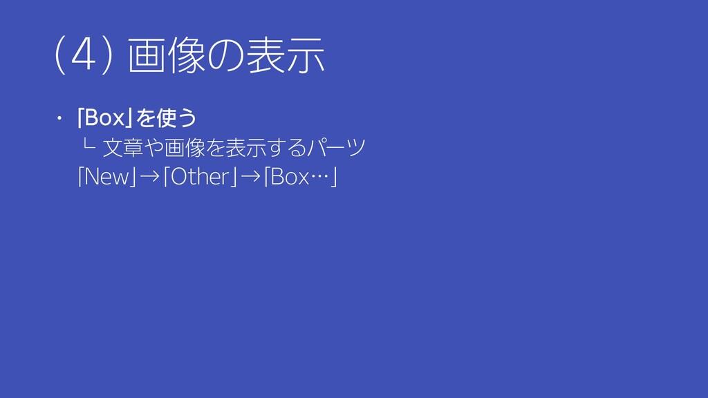 (4) 画像の表示 ・ 「Box」を使う └ 文章や画像を表示するパーツ 「New」→「Oth...