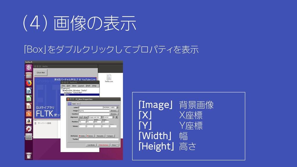 (4) 画像の表示 「Box」をダブルクリックしてプロパティを表示 「Image」 背景画像 ...