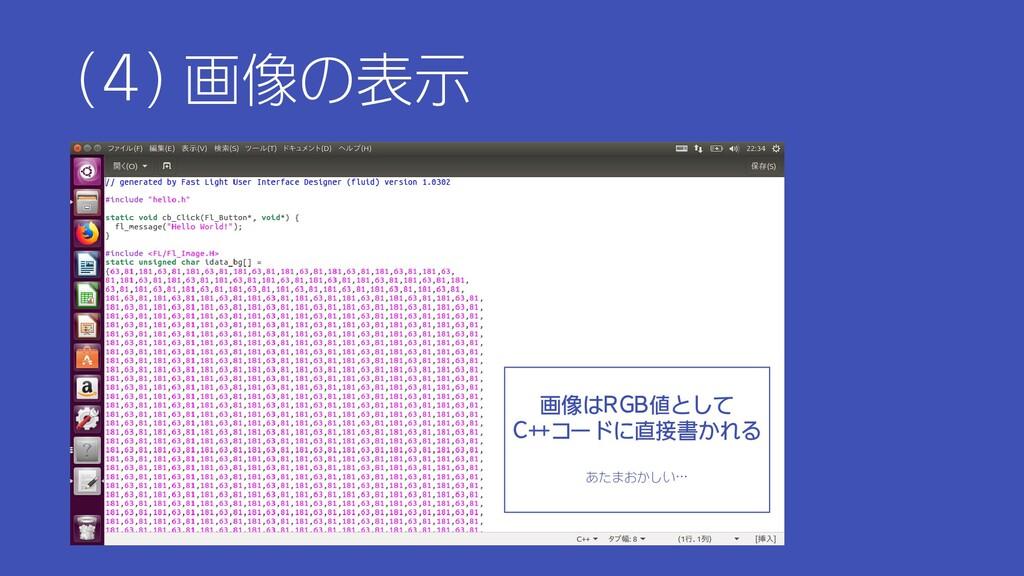 (4) 画像の表示 画像はRGB値として C++コードに直接書かれる あたまおかしい…