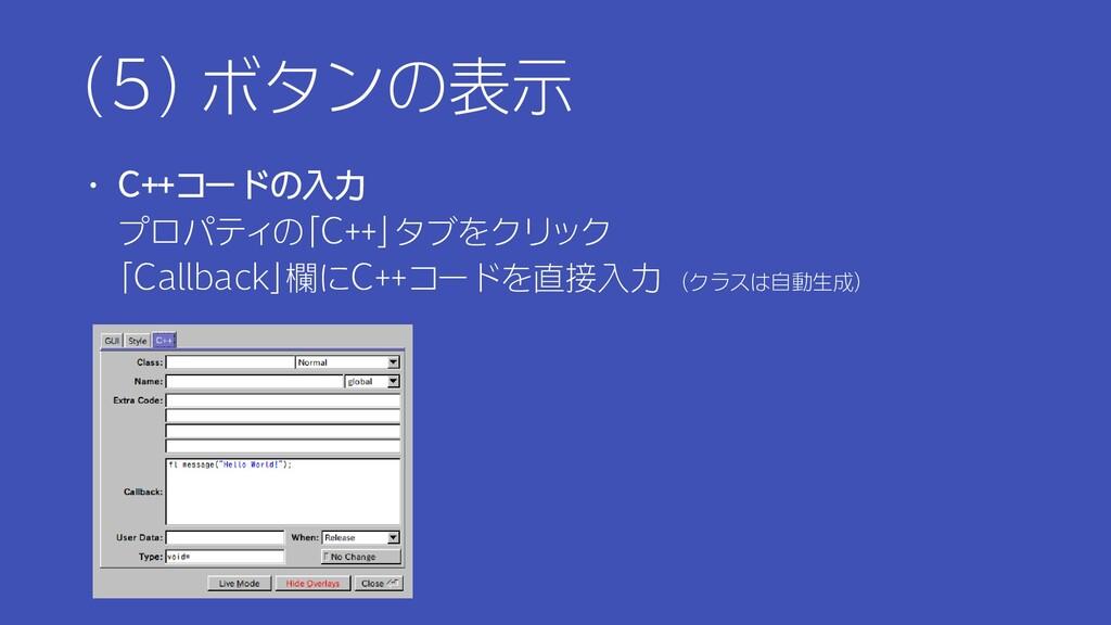 (5) ボタンの表示 ・ C++コードの入力 プロパティの「C++」タブをクリック 「Call...
