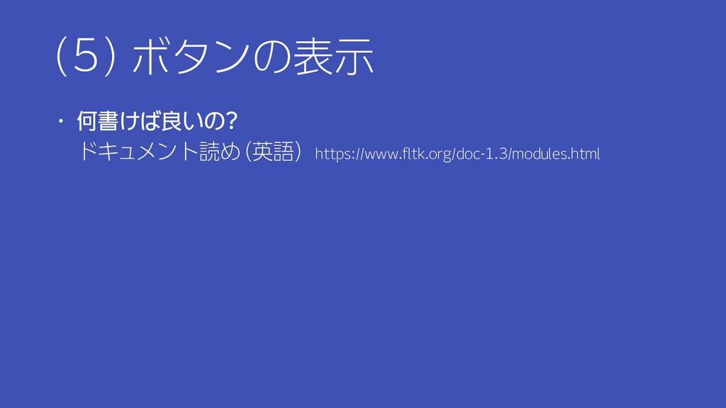 (5) ボタンの表示 ・ 何書けば良いの? ドキュメント読め(英語) https://www....
