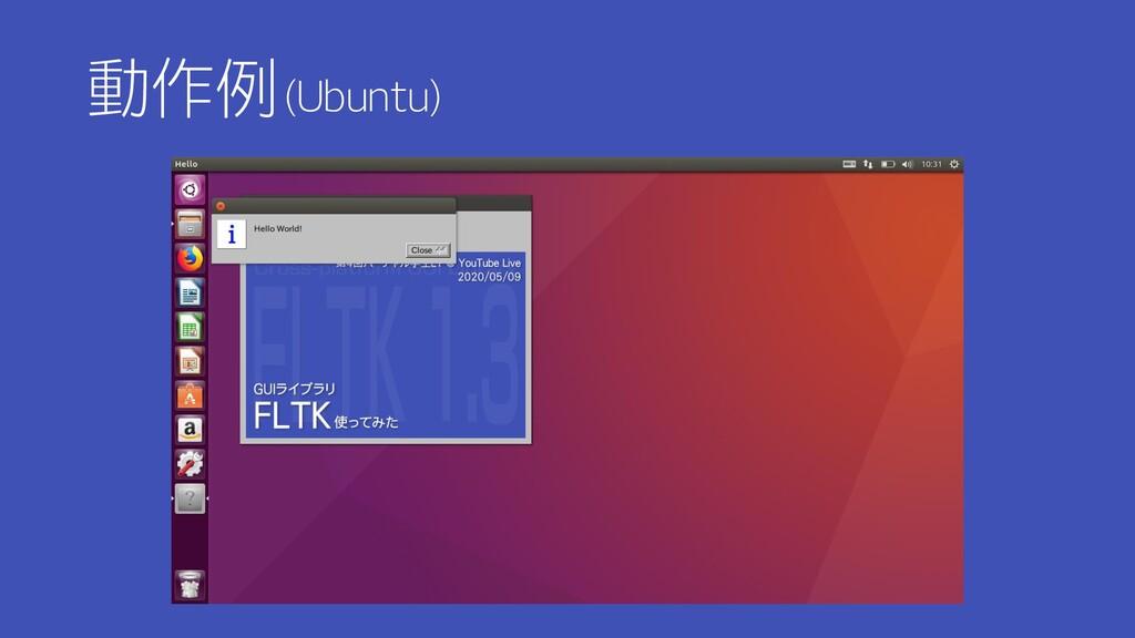 動作例(Ubuntu)