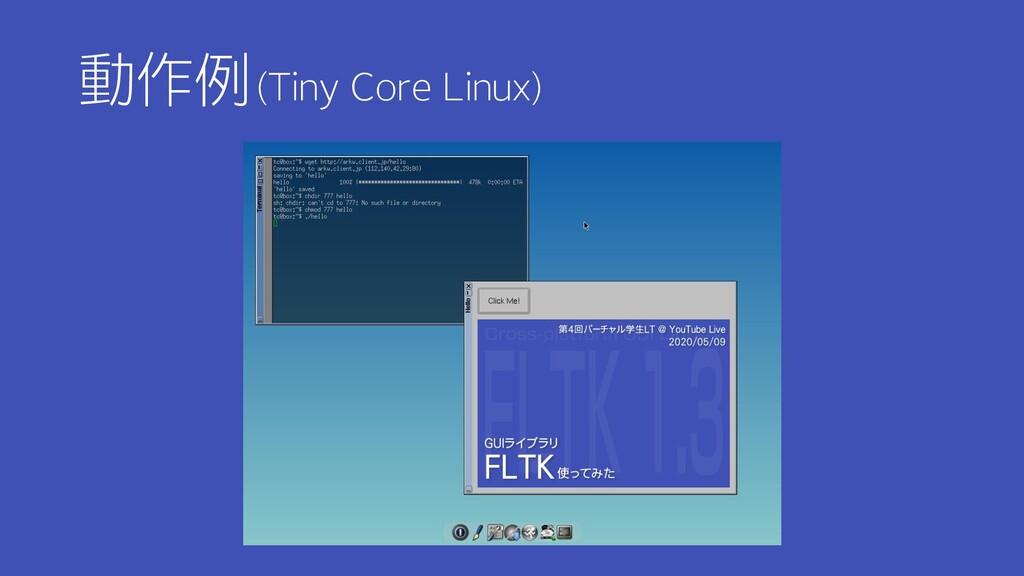 動作例(Tiny Core Linux)