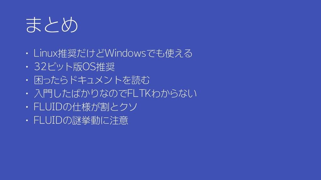 まとめ ・ Linux推奨だけどWindowsでも使える ・ 32ビット版OS推奨 ・ 困った...
