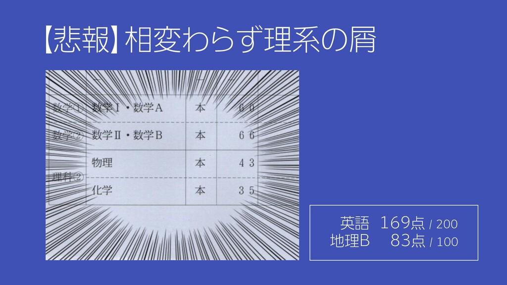 【悲報】相変わらず理系の屑 英語 169点 / 200 地理B 83点 / 100