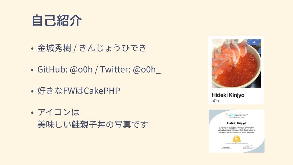 ࣗݾհ / GitHub: @o h / Twitter: @o h_ FW CakePHP...