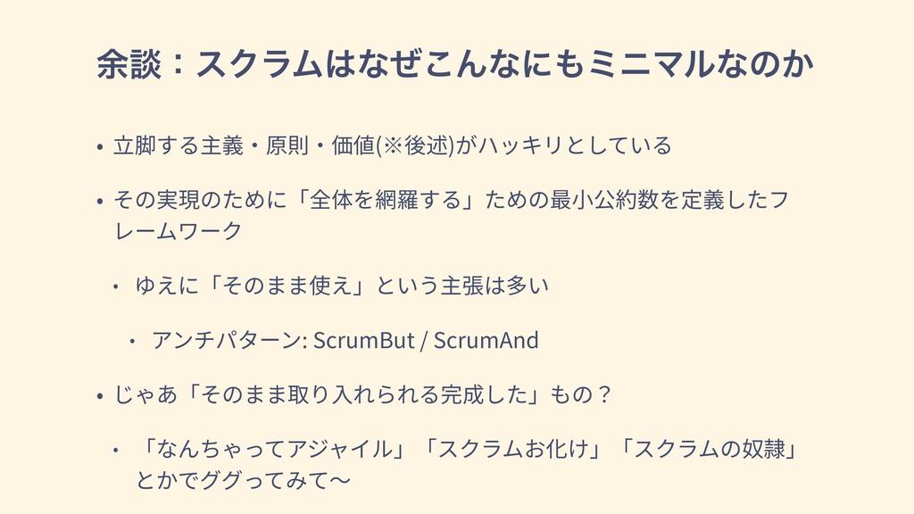 ༨ஊɿεΫϥϜͳͥ͜ΜͳʹϛχϚϧͳͷ͔ ( ) 領 : ScrumBut / Scrum...
