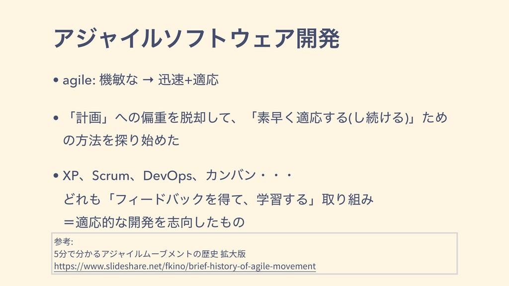 ΞδϟΠϧιϑτΣΞ։ൃ • agile: ػහͳ → ਝ+దԠ • ʮܭըʯͷภॏΛ...