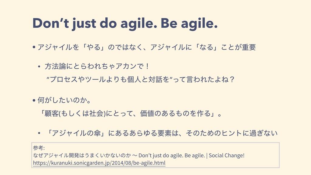Don't just do agile. Be agile. • ΞδϟΠϧΛʮΔʯͷͰͳ...