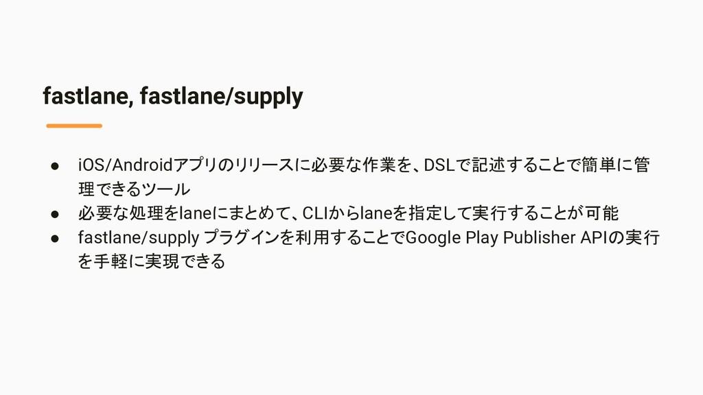 fastlane, fastlane/supply ● iOS/Androidアプリのリリース...