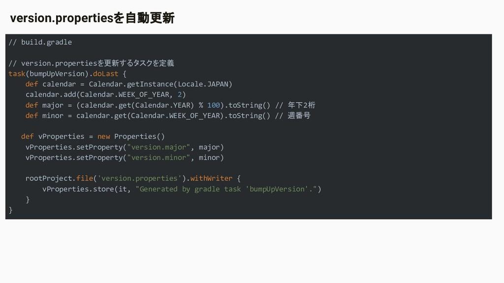 version.propertiesを自動更新 // build.gradle // vers...