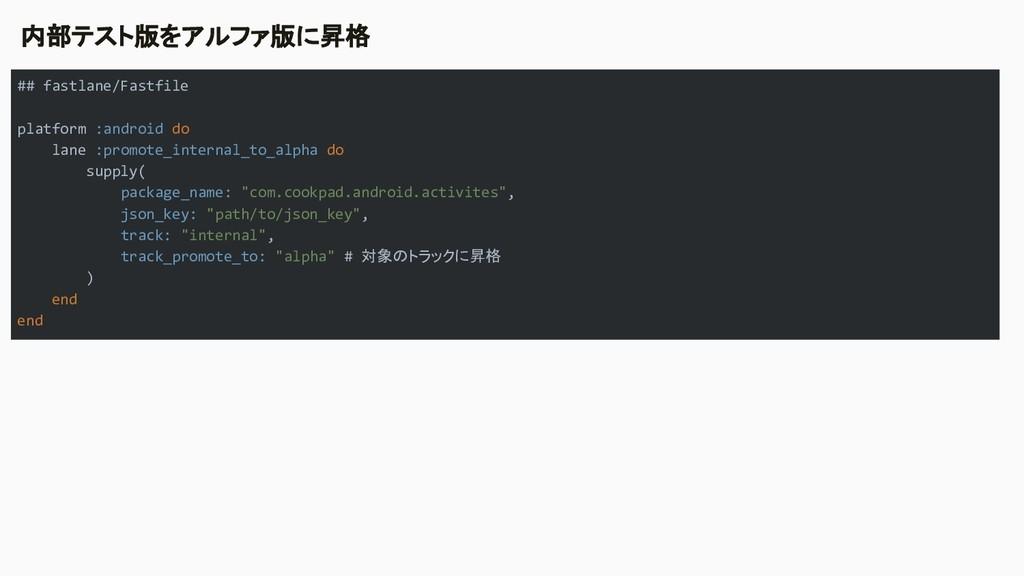 内部テスト版をアルファ版に昇格 ## fastlane/Fastfile platform :...