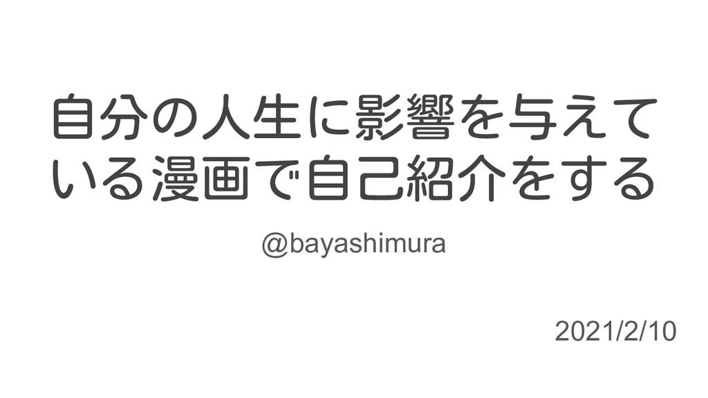 @bayashimura 2021/2/10