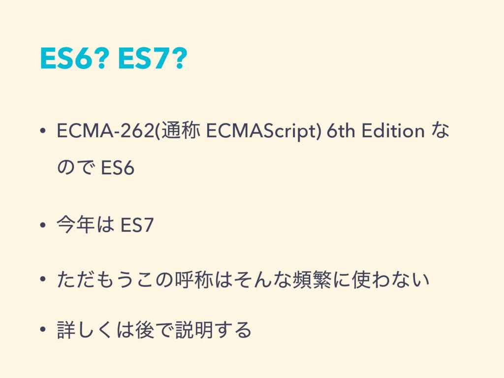 ES6? ES7? • ECMA-262(௨শ ECMAScript) 6th Edition...