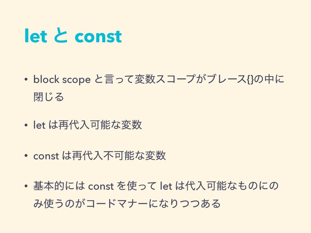 let ͱ const • block scope ͱݴͬͯมείʔϓ͕ϒϨʔε{}ͷதʹ ...
