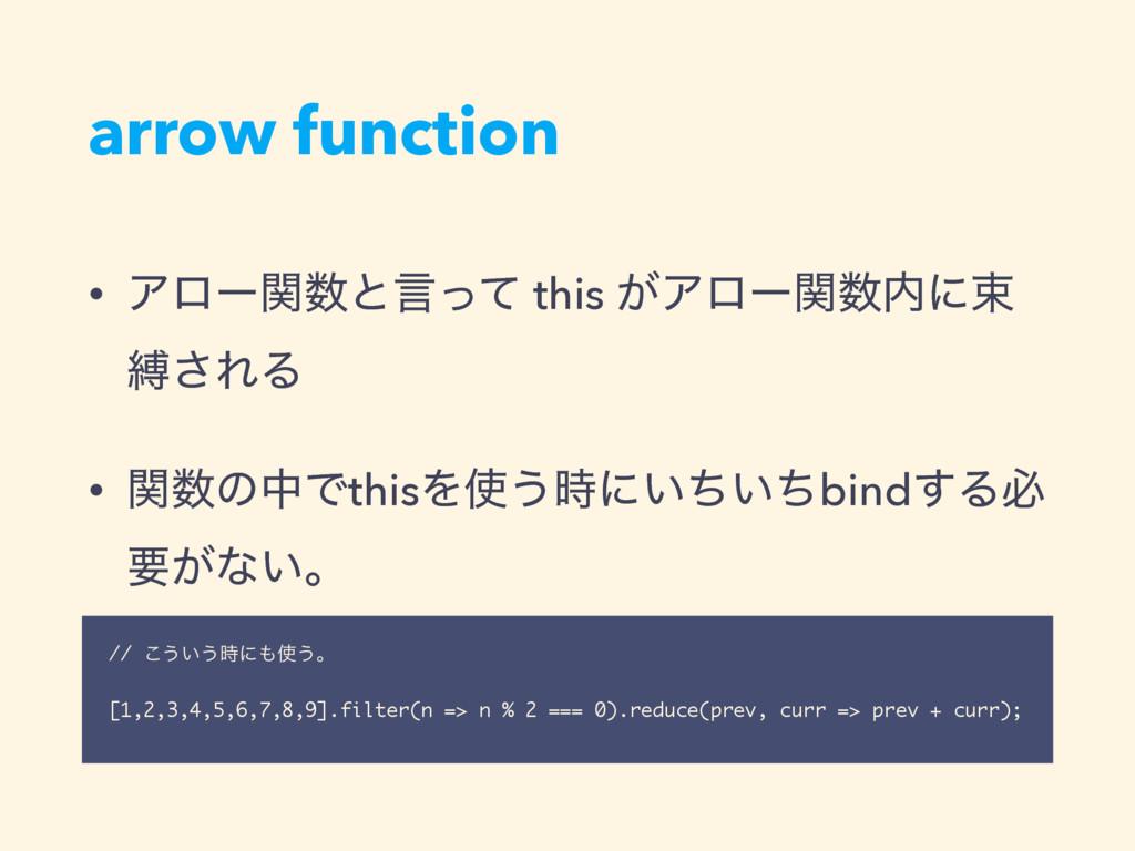 arrow function • Ξϩʔؔͱݴͬͯ this ͕Ξϩʔؔʹଋ റ͞ΕΔ ...