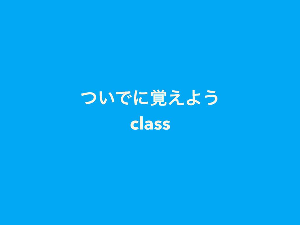 ͍ͭͰʹ֮͑Α͏ class