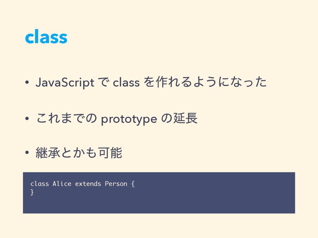 class • JavaScript Ͱ class Λ࡞ΕΔΑ͏ʹͳͬͨ • ͜Ε·Ͱͷ p...