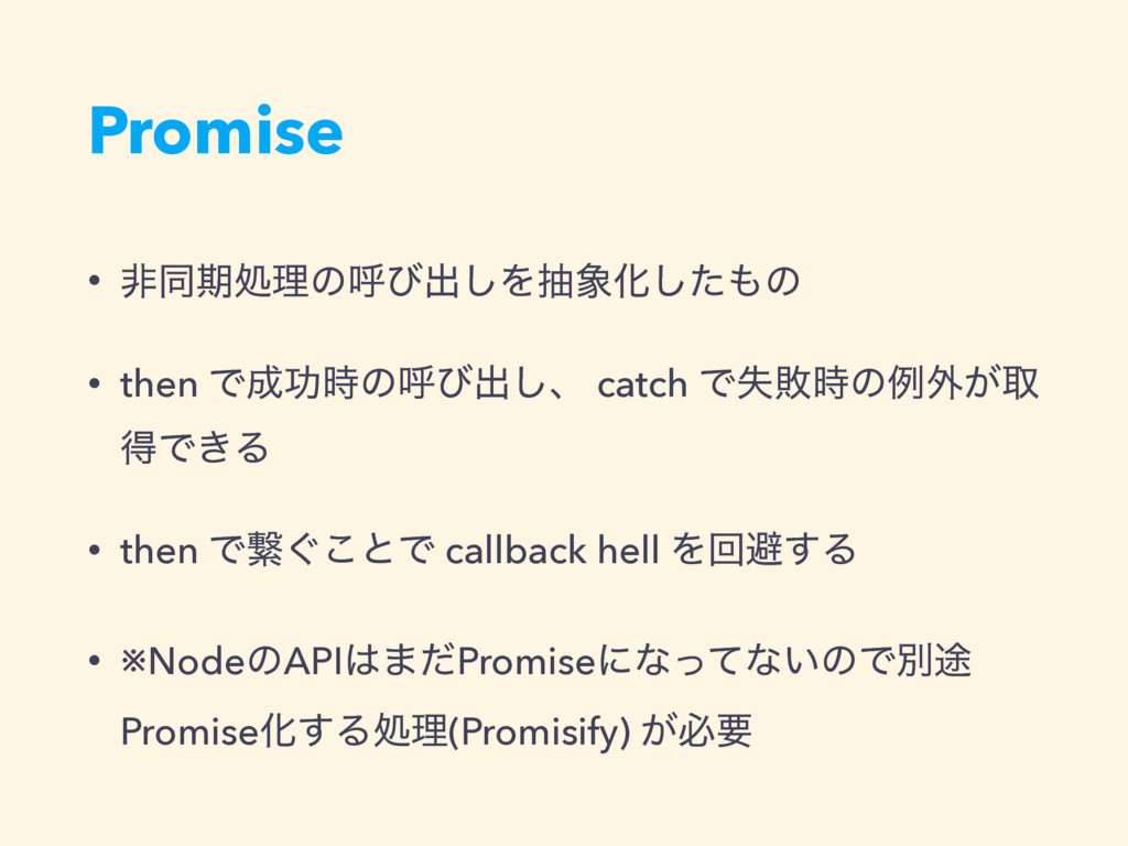 Promise • ඇಉظॲཧͷݺͼग़͠ΛநԽͨ͠ͷ • then Ͱޭͷݺͼग़͠ɺ ...