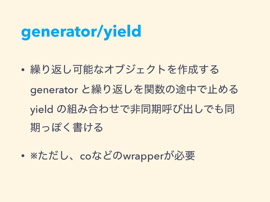 generator/yield • ܁Γฦ͠ՄͳΦϒδΣΫτΛ࡞͢Δ generator ...