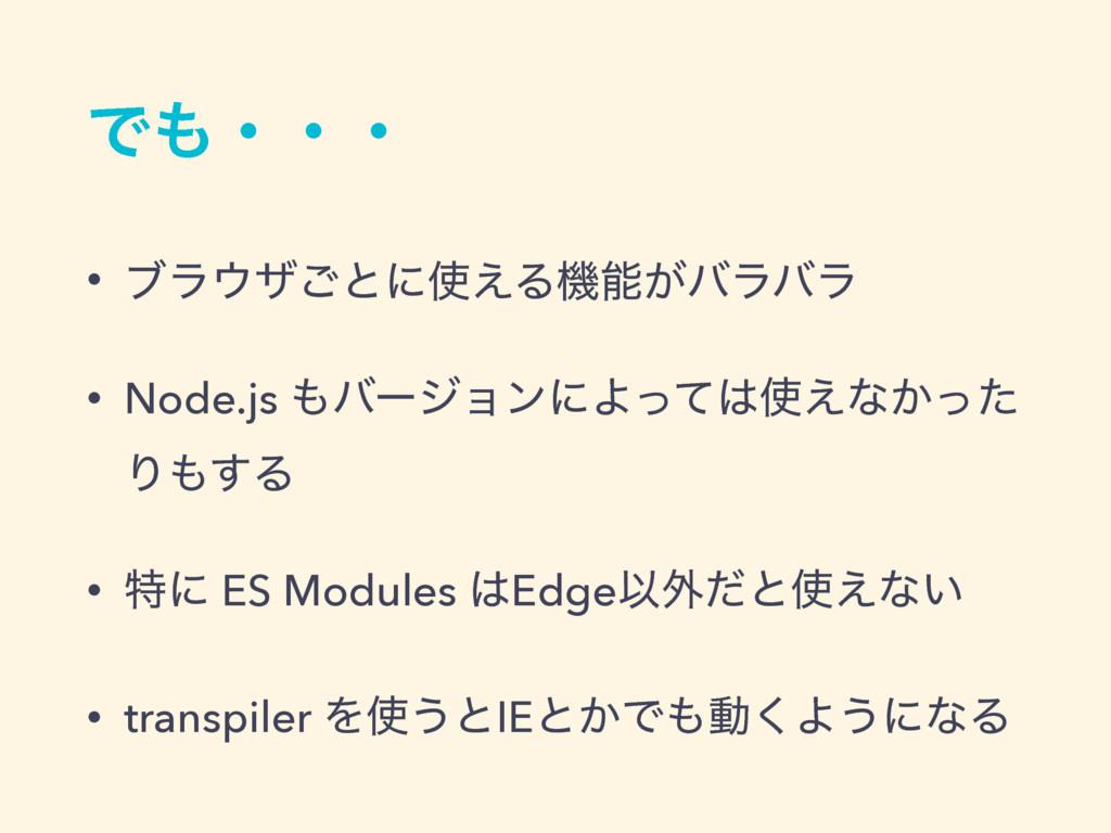 Ͱɾɾɾ • ϒϥβ͝ͱʹ͑Δػ͕όϥόϥ • Node.js όʔδϣϯʹΑͬͯ...