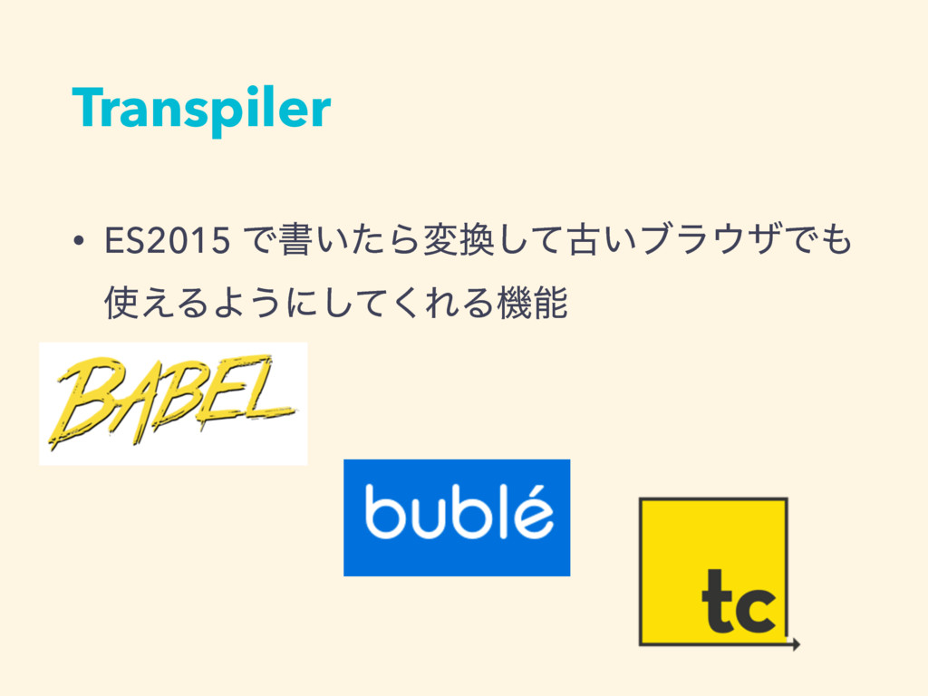 Transpiler • ES2015 Ͱॻ͍ͨΒมͯ͠ݹ͍ϒϥβͰ ͑ΔΑ͏ʹͯ͘͠...