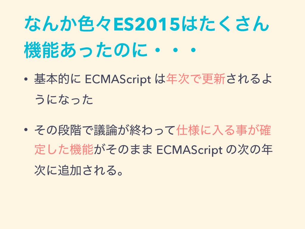 ͳΜ͔৭ʑES2015ͨ͘͞Μ ػ͋ͬͨͷʹɾɾɾ • جຊతʹ ECMAScript ...