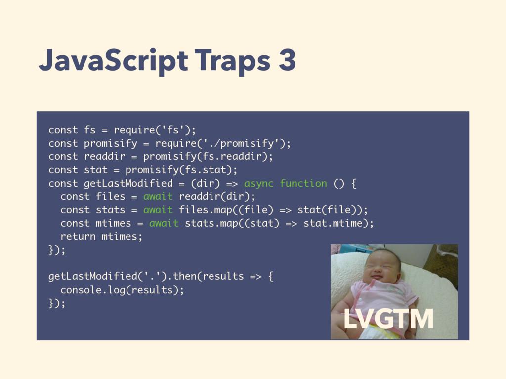 JavaScript Traps 3 const fs = require('fs'); co...