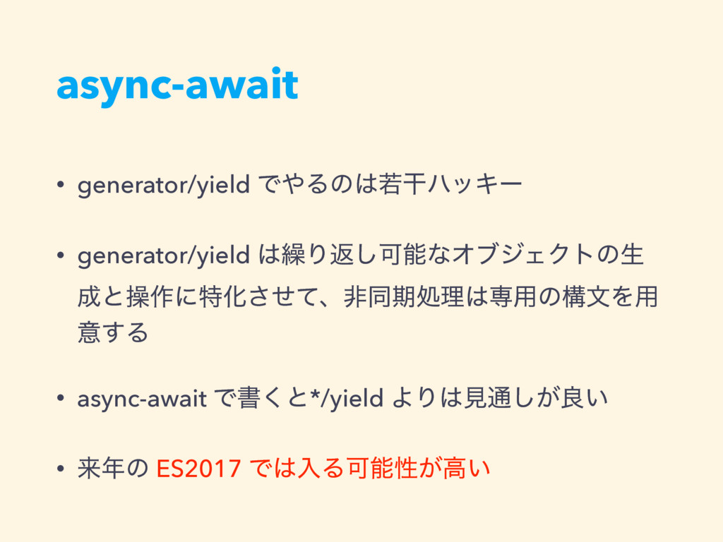 async-await • generator/yield ͰΔͷएׯϋοΩʔ • gen...