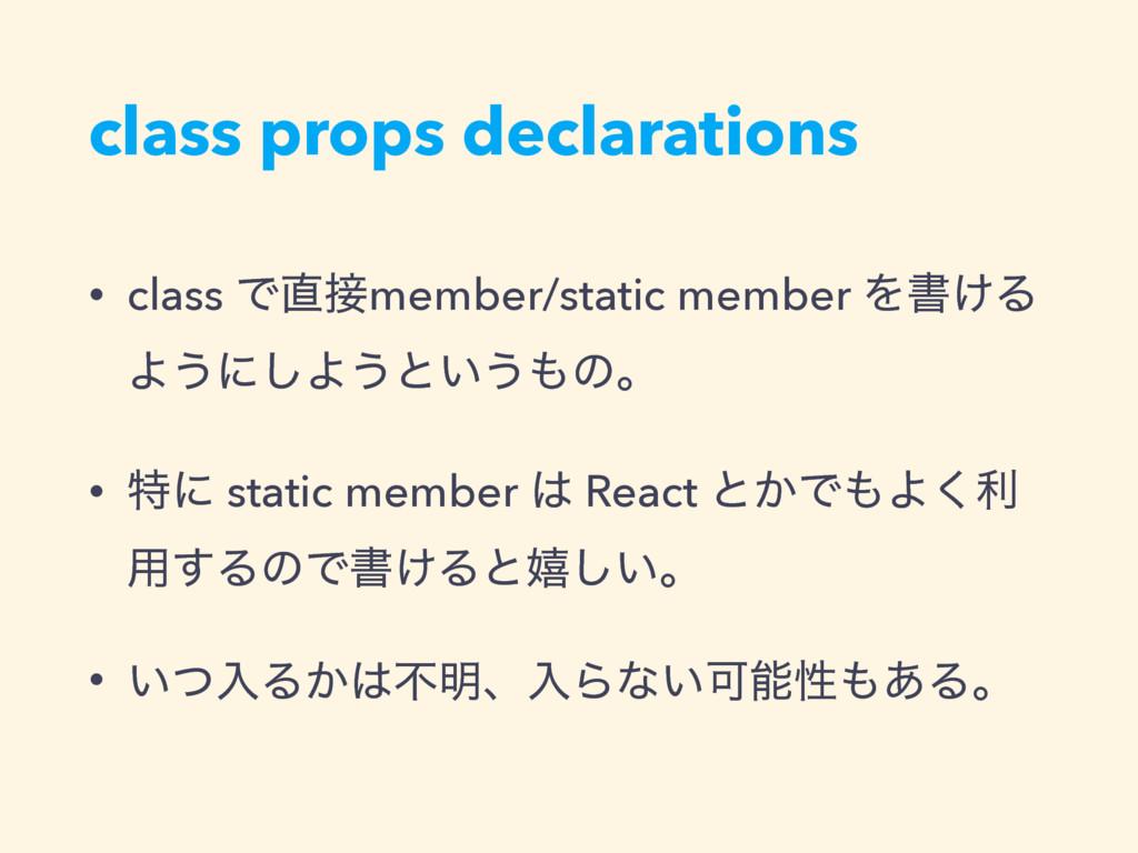 class props declarations • class Ͱmember/stat...