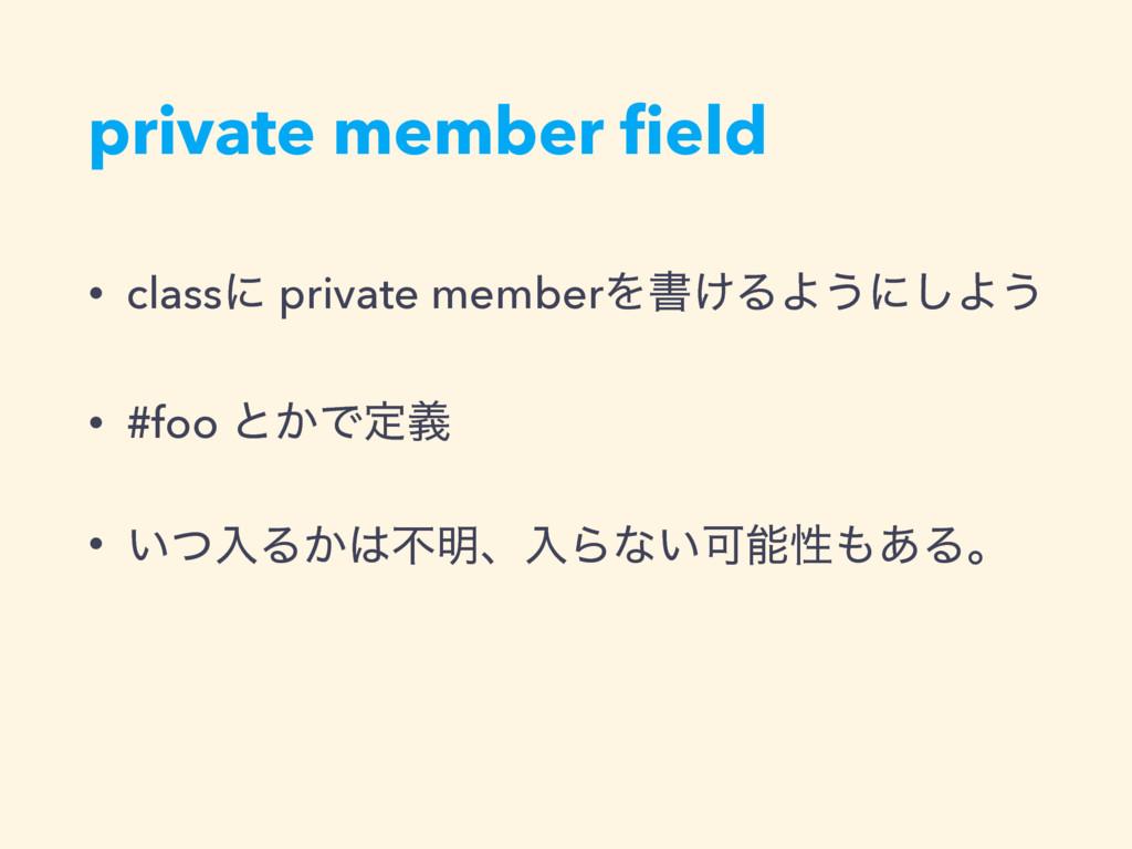 private member field • classʹ private memberΛॻ͚Δ...