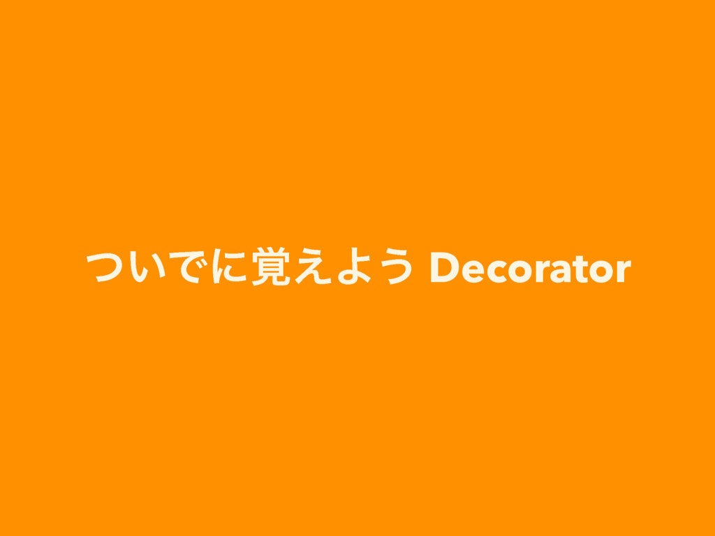 ͍ͭͰʹ֮͑Α͏ Decorator