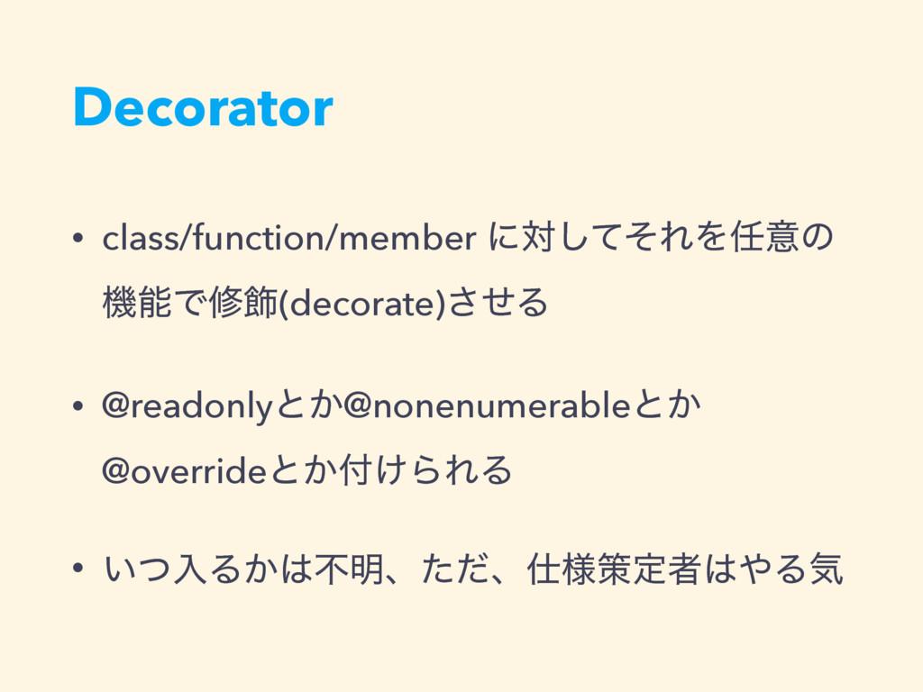 Decorator • class/function/member ʹରͯͦ͠ΕΛҙͷ ػ...