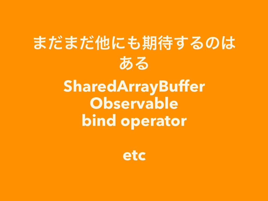 ·ͩ·ͩଞʹظ͢Δͷ ͋Δ SharedArrayBuffer Observable b...
