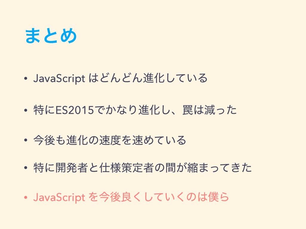 ·ͱΊ • JavaScript ͲΜͲΜਐԽ͍ͯ͠Δ • ಛʹES2015Ͱ͔ͳΓਐԽ͠ɺ...