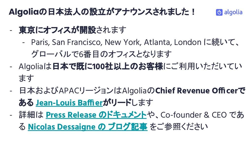 Algoliaの日本法人の設立がアナウンスされました! - 東京にオフィスが開設されます - ...
