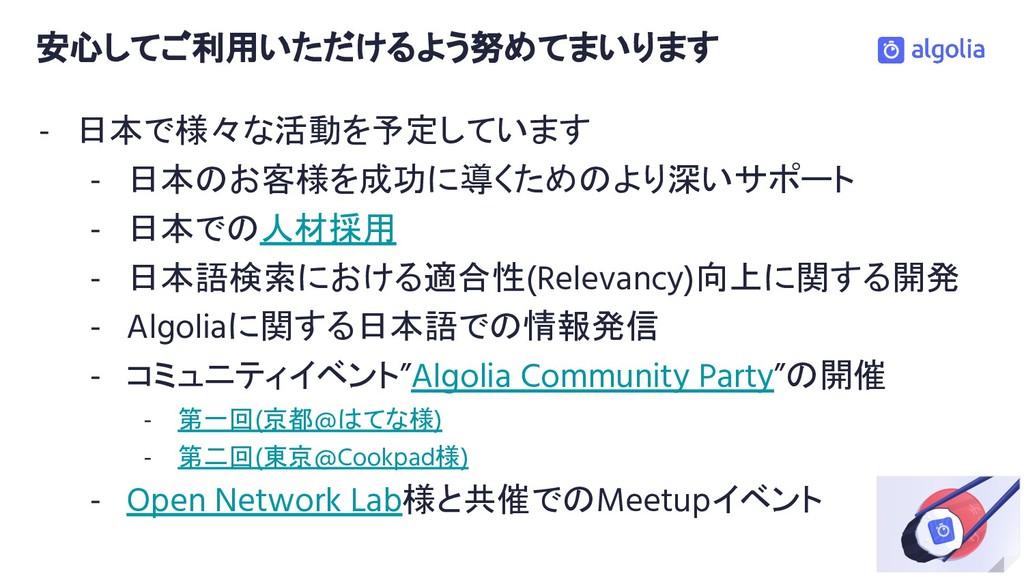 安心してご利用いただけるよう努めてまいります - 日本で様々な活動を予定しています - 日本の...