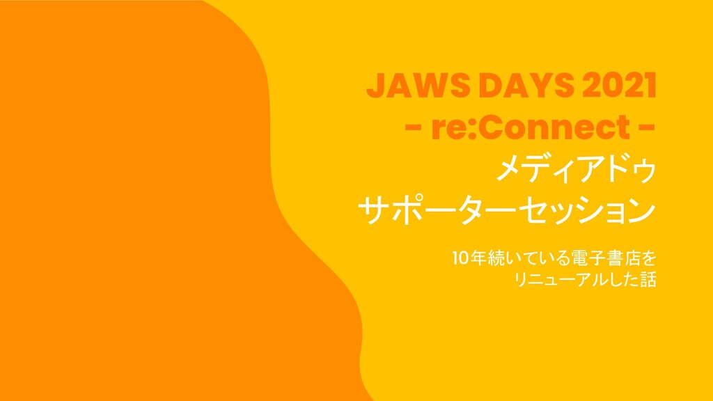 JAWS DAYS 2021 - re:Connect - メディアドゥ サポーターセッション...