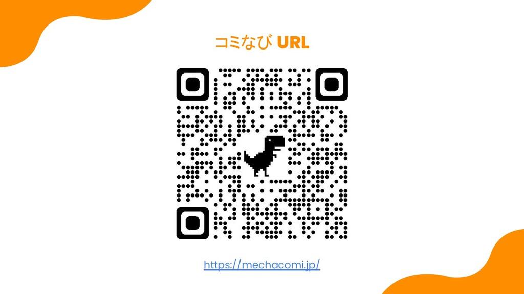 https://mechacomi.jp/ コミなび URL