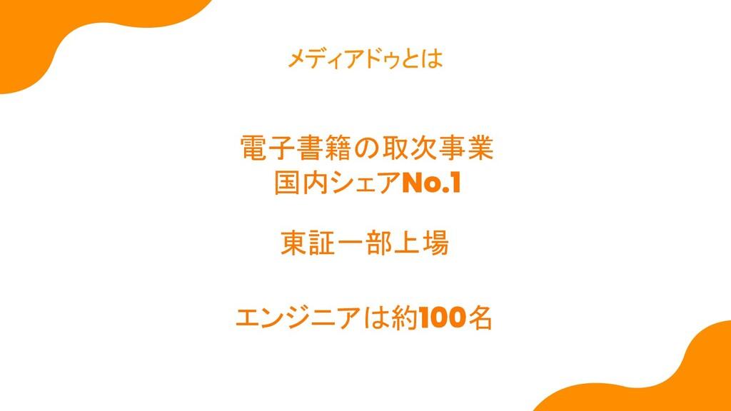 メディアドゥとは 電子書籍の取次事業 国内シェアNo.1 東証一部上場 エンジニアは約100名