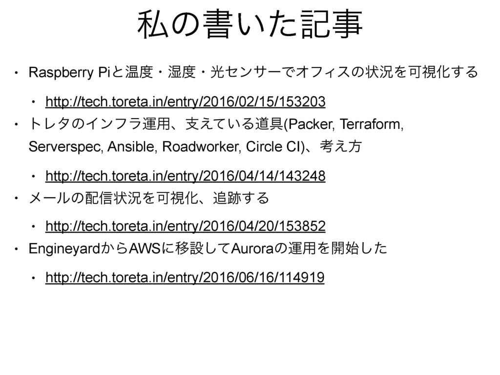 ࢲͷॻ͍ͨه • Raspberry PiͱԹɾ࣪ɾޫηϯαʔͰΦϑΟεͷঢ়گΛՄࢹԽ͢...