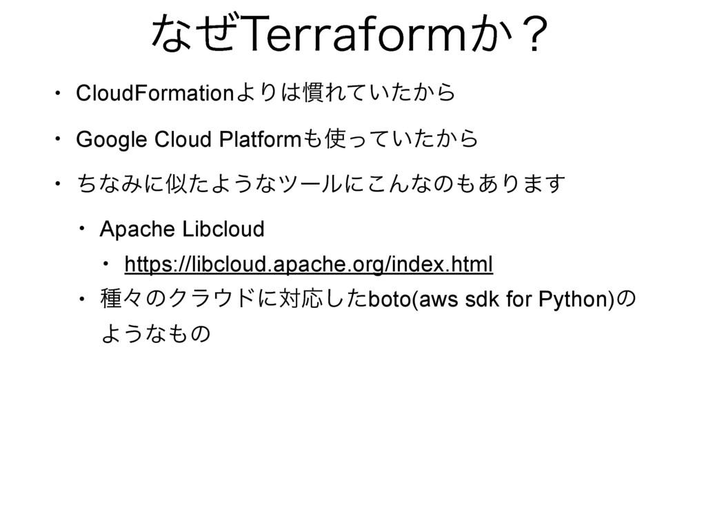 ͳͥ5FSSBGPSN͔ʁ • CloudFormationΑΓ׳Ε͍͔ͯͨΒ • Goog...