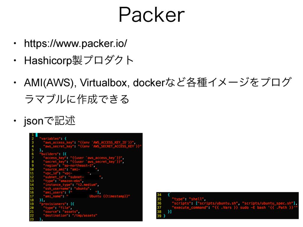 1BDLFS • https://www.packer.io/ • Hashicorpϓϩμ...