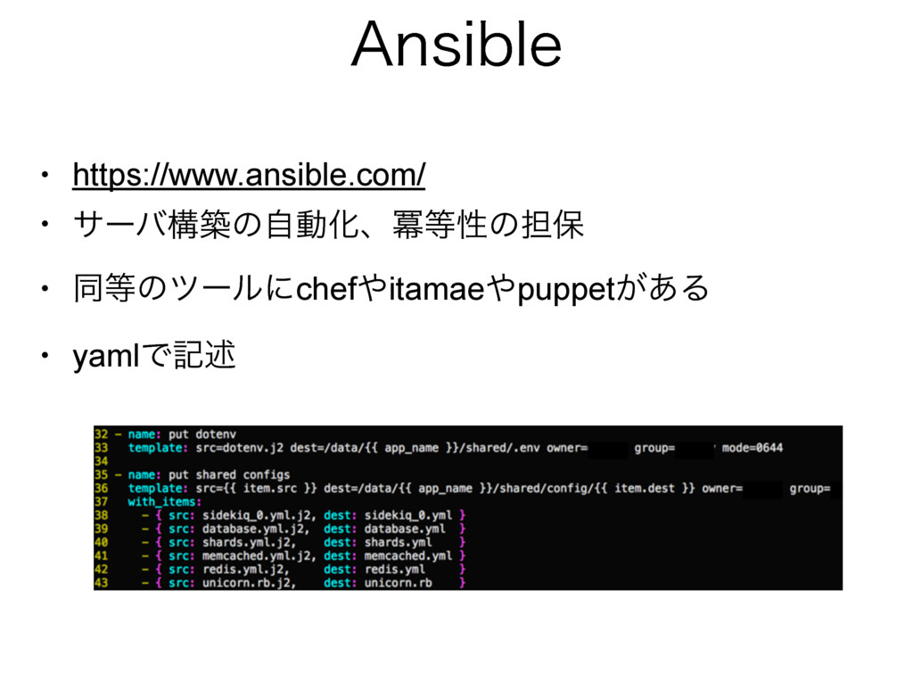 """OTJCMF • https://www.ansible.com/ • αʔόߏஙͷࣗಈԽɺ..."