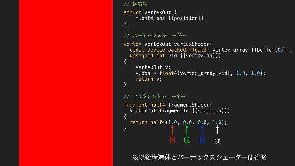 // ߏମ struct VertexOut { float4 pos [[position...