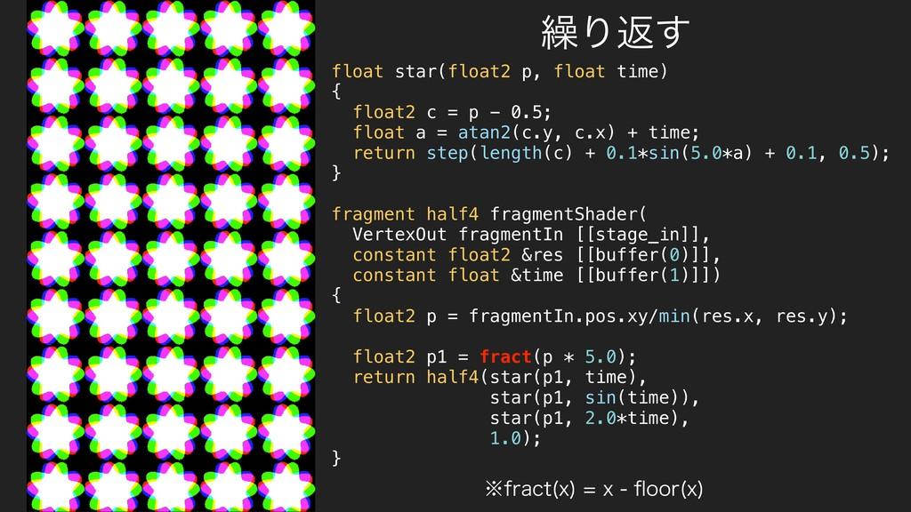 ܁Γฦ͢ float star(float2 p, float time) { float2 ...