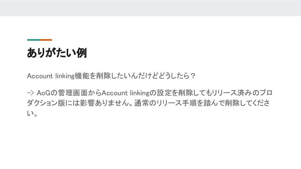 ありがたい例 Account linking機能を削除したいんだけどどうしたら? -> AoG...
