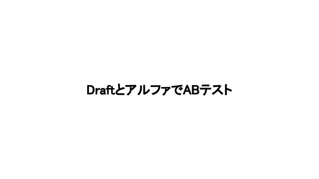 DraftとアルファでABテスト