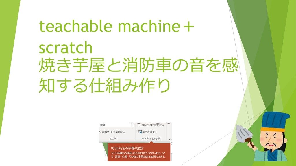 teachable machine+ scratch 焼き芋屋と消防車の音を感 知する仕組み作り